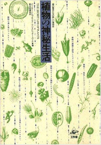 植物の神秘生活