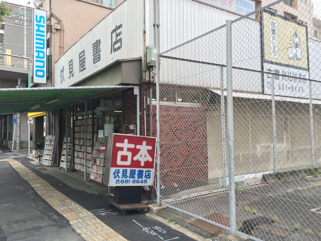 名古屋市熱田区伏見屋書店さん