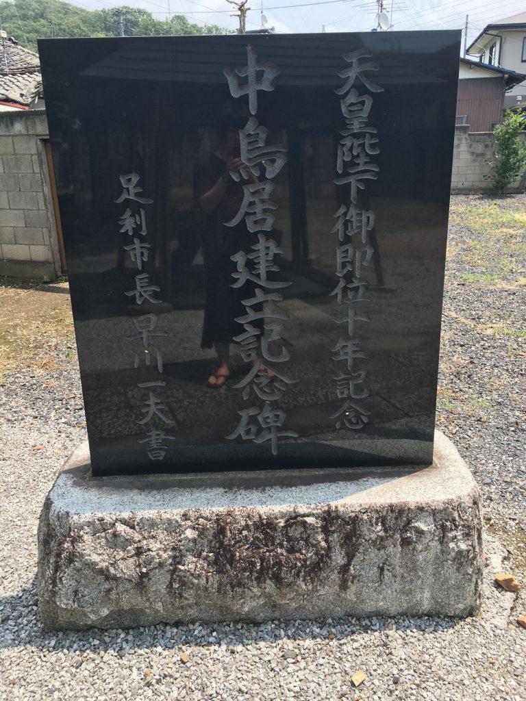 手相ぶらり旅_大手神社石碑