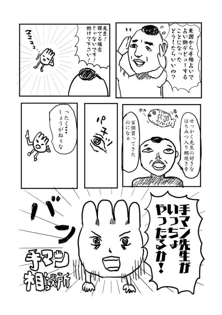 手相習得に悩む男性のもとに手マン先生が現れる漫画です。