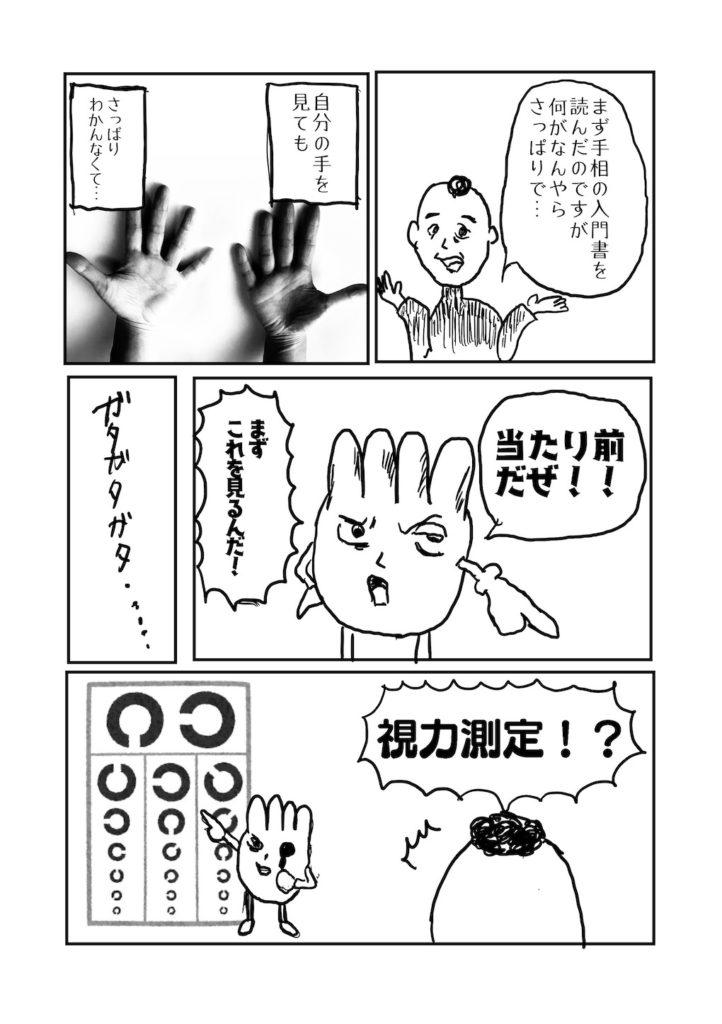 本を読んでもわからない男性に手マン先生は「手相視力」が必要だと説明します。