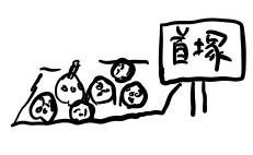 首塚のイラスト